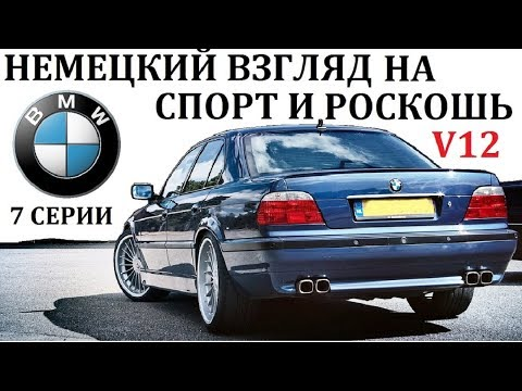 BMW Е38.ВОТ ПОЧЕМУ BMW НАЗЫВАЮТ АВТОМОБИЛЕМ ДЛЯ ВОДИТЕЛЯ.