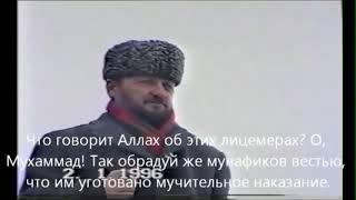 Смотреть Чеченцам КАДЫРОВ МУНАФИК ЛИЦЕМЕР ВЫСШЕГО УРОВНЯ   YouTube