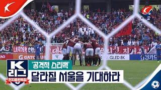 [2020 K리그 프롤로그] '공격적 스리백' 달라질 …