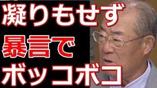 【サンデーモーニング】張本勲の暴言がヤバい…サッカーファンから大ブー...