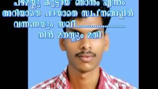 jilebi movie song with Lyrics by AMAL MAHESWAR