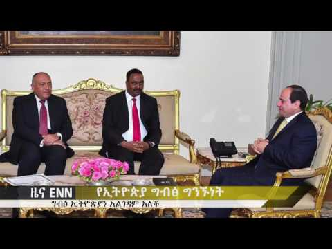 Ethiopia: FM Workneh Gebeyehu says Ethiopia would never harm Egypt - ENN News