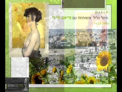 MUZOT, Sigal Galil talks with Payam Feili Cultural Radio Show, 14 02 2016 All For Peace Radio, Jerus