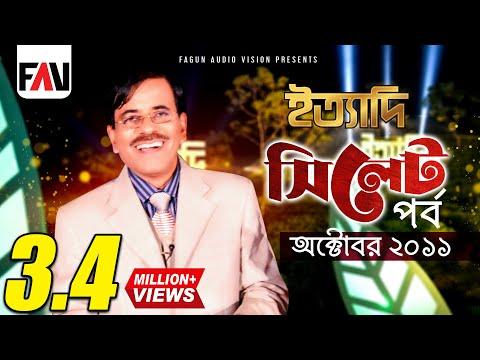 Ityadi - ইত্যাদি   Hanif Sanket   Sylhet Episode 2011