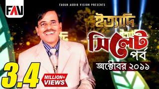 Ityadi - ইত্যাদি | Hanif Sanket | Sylhet episode 2011