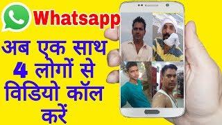 whatsapp group video call kaise kare    how to do group video call on whatsapp   group video calling