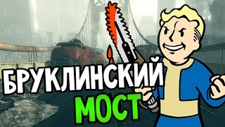 Fallout New York - БРУКЛИНСКИЙ МОСТ