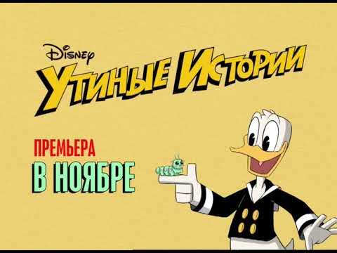 Disney Channel Russia cont. 13-10-17