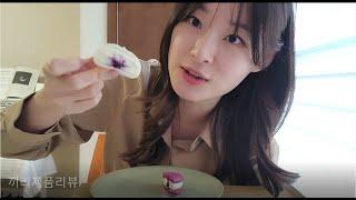 끼리제품  3종(찹쌀떡,모찌롤,마카롱)리뷰