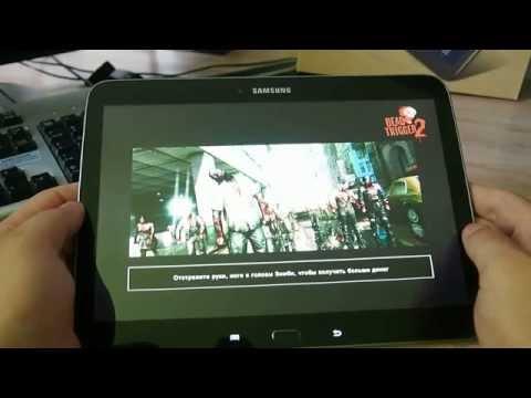 Работа игры Dead Trigger 2 на планшете Samsung Galaxy Tab 3 10.1