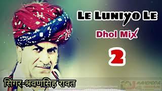 Le luniyo Le Dhol mix 2~(Dj Mahendra muhami) ले लुण्यो ले~सरवन सिंह रावत{DJ Shivraj Gujjar}