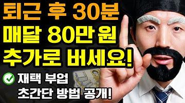재택 부업! 하루 30분으로 월80만원 돈버는 방법 (퇴근후 집에서 가능한 직장인 투잡 알바 추천)