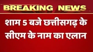 Official Announcement Of Chhattisgarh CM Expected At 5 PM | ABP News