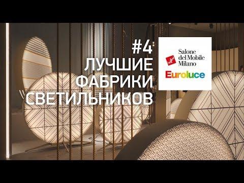 Выставка света Euroluce. Новинки дизайнерских светильников. ISaloni 2019 лучшие фабрики светильников