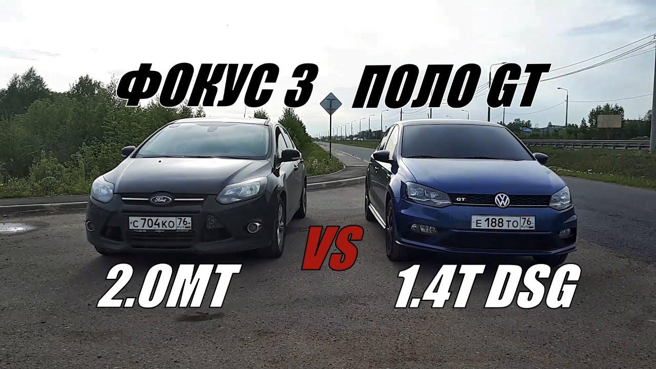 МОЩНЫЙ ТУРБО Поло GT против Фокус 3 2.0. ГОНКА!!!