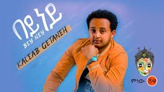 Musique éthiopienne : Kaleab Getaneh - New Tigrigna Music 2021 (vidéo officielle)