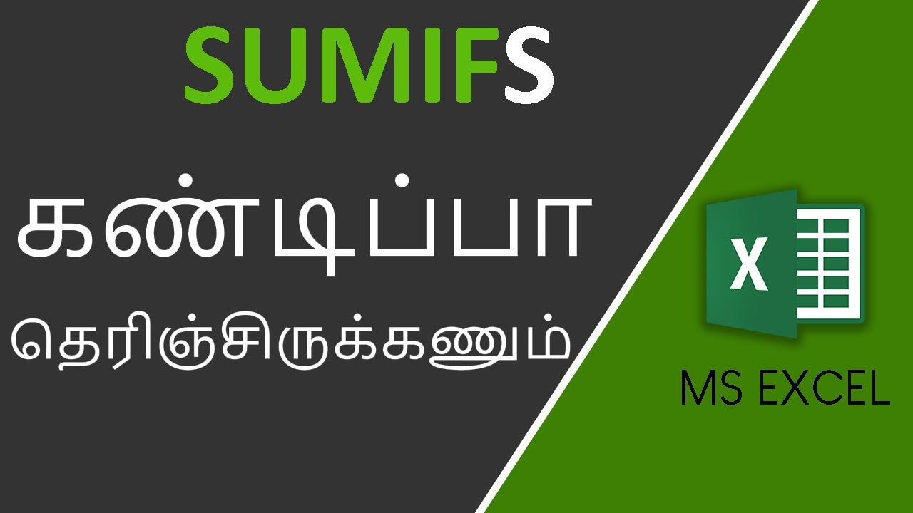 SUMIFS Formula in Excel in Tamil