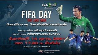 Live : FIFA DAY ทีมชาติไทย VS ทีมชาติตรินิแดดและโตเบโก | 14 ต.ค. 61