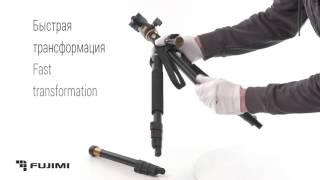 Компактный штатив трансформер 3 в 1 (штатив, монопод, ручной стабилизатор) 1410мм | Fujimi FT55A