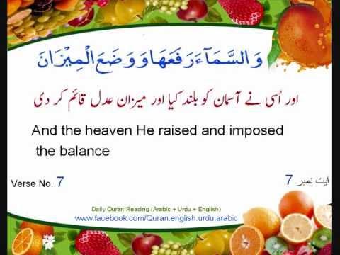 Surah Ar-Rahman with English Urdu translation recited by Sheikh Ahmad bin Ali Al-Ajmi
