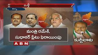 Trouble In Congress JDS Alliance | Disagreed MLAs To Go Mumbai | ABN Telugu