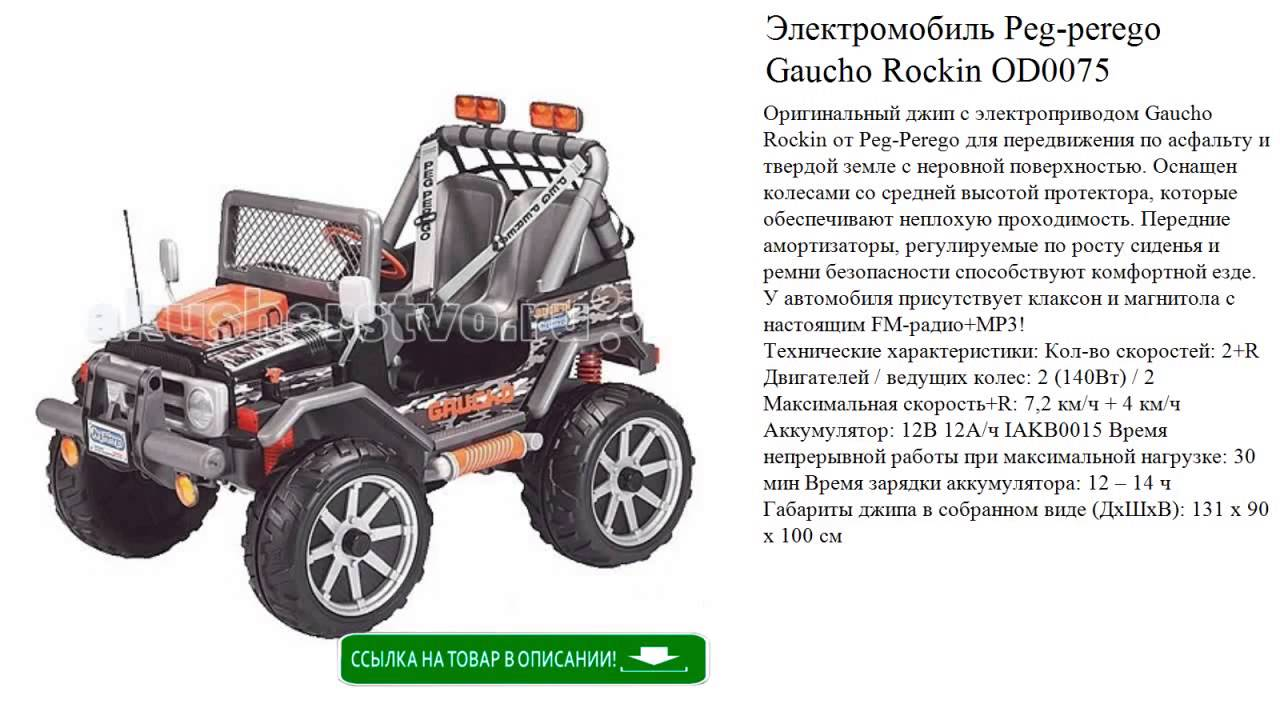 Электромобиль Peg-perego Gaucho Rockin OD0075 игрушки для детей ...
