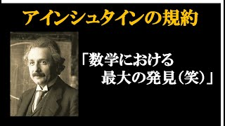 アインシュタインの和の規約(ベクトル解析)(修正版)