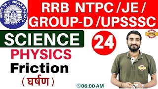 Class 24 |#RRB  NTPC /JE / GROUP-D /UPSSSC/Ncert Based |Science | Physics |By Vivek Sir | Friction