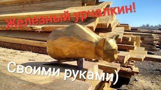 железный урчалкин или скульптура кота своими руками!
