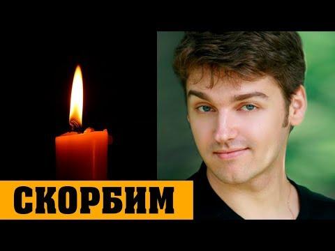 Он был совсем молодым: актер СЕРГЕЙ СМИРНОВ ушел из жизни в мир иной / Вся страна плачет