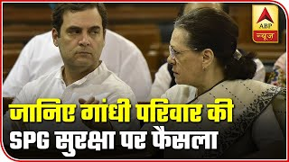 Know All About Govt Report On SPG Security Of Gandhi Family | ABP News