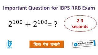 Maths Tricks - Important Question for IBPS RRB 2017 Video