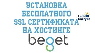 Установка бесплатного ssl сертификата на хостинге Beget