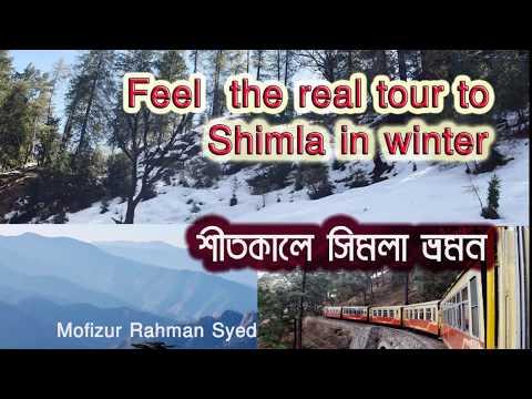 Shimla Tour on winter, শীতকালে সিমলা ভ্রমন।