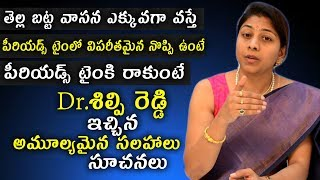 Best Solutions for Over White Discharge with Smell, Irregular Periods with Pains | Dr.Shilpi Tips