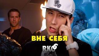 """""""RAP Кинообзор 6"""" — Вне себя"""