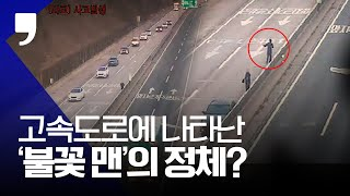 [따뜻한 세상] 고속도로에 멈춰선 승용차 뒤, '불꽃 맨'의 정체는?