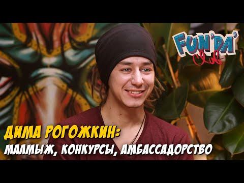 Дмитрий Рогожкин. Малмыж, Фотоконкурсы и Амбассадорство | FUNDACLUB (Финал)