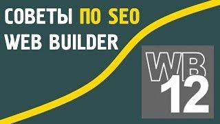 SEO продвижение сайтов в программе Web Builder 12