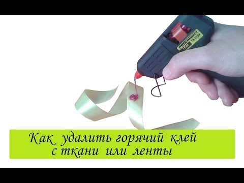 Как и чем удалить/убрать горячий клей с ткани или ленты / How to remove hot glue from fabric
