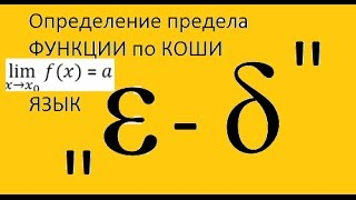 Предел ФУНКЦИИ по КОШИ (определение). Язык