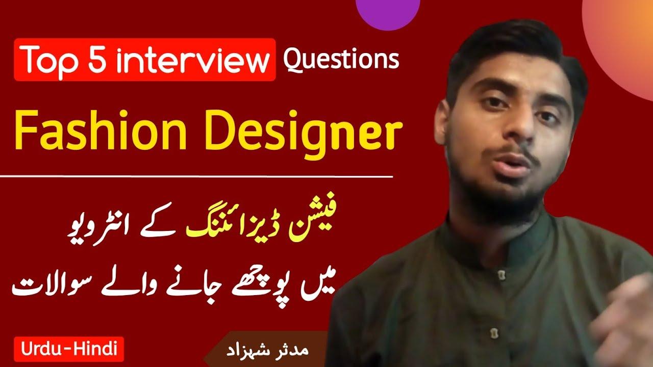 Fashion Designer Interview Questions Fashion Designer Job Interview Questions In Urdu Hindi P1 Youtube
