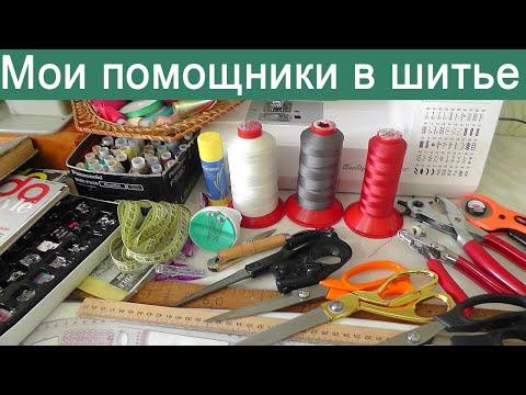 Обзор моих инструментов для шитья и рукоделия