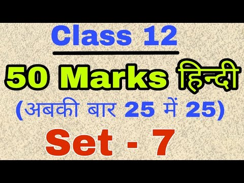 class 12 hindi || class 12 hindi book solution || NCERT solution in hindi || hindi class 12 notes thumbnail