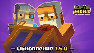 ОБЗОР КРУТОГО ОБНОВЛЕНИЯ 1.5.0 ДЛЯ Epic Mine ( Epic Mine #10 )