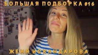БОЛЬШАЯ ПОДБОРКА #16 | ЖЕНЯ ИСКАНДАРОВА