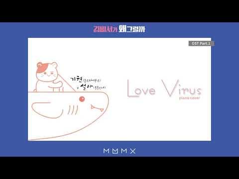 [Piano Cover] Love Virus - 기현(몬스타엑스)X설아(우주소녀) 피아노커버