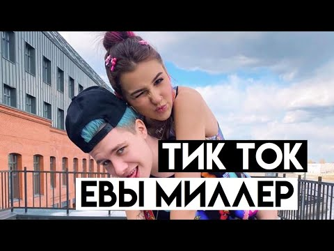 ТИК ТОК ЕВЫ МИЛЛЕР 🦄 // Miller Eva