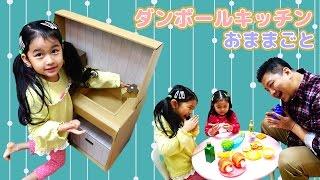 ダンボールキッチンを組み立てておままごとしたよ☆himawari-CH thumbnail