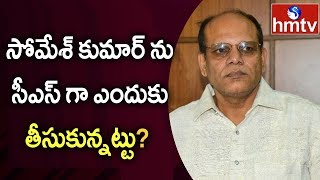 Somesh Kumar IAS appointed as Telangana's Chief Secretary | hmtv